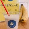 バナナジュースの画像