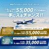 最大5.5万マイルを手にするANAアメックス入会キャンペーン!特典航空券でハワイ往復も可能ですの画像