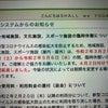 江戸川区の公民館が5/6までクローズします。の画像