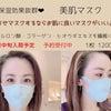マスク不足も美肌マスクで安心♡の画像