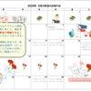 5月の教室カレンダーですの画像