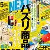 【雑誌掲載のお知らせ】MONOQLO5月号 買って良いモノ✕ダメなモノの画像