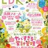 【雑誌掲載のお知らせ】LDK5月号 カインズで叶う♪おしゃれ暮らし&便利系ゴミ箱の画像