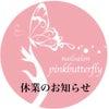 休業のお知らせ@佐倉市ネイルサロンpinkbutterflyの画像