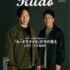 "RUDO""2020SS""本日4月6日発売です‼️の画像"