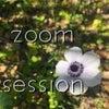 zoomセッション始めますの画像