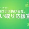 買取応援中&代行販売キャンペーン開催!!の画像