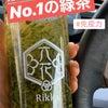 日本人で良かった~免疫力をアップする飲み物は緑茶!!の画像