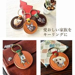 ■家にいる今だからこそ愛犬・愛猫のベストショット撮影!革製キーリング(オーダーメイド作品)の画像