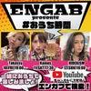 ENGAB YouTube生配信するわよ!の画像