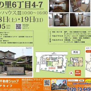 4/18(土)・19(日)オープンハウス★仰木の里6丁目の画像