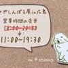 【うさぎしんぼる展in広島】営業時間の変更についての画像