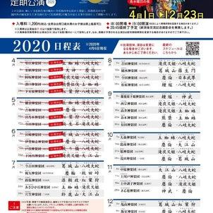 広島県民文化センターの定期公演も中止が決定した日にちがあります。の画像