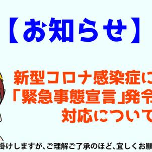 【お知らせ】新型コロナ感染症に関する「緊急事態宣言」発令に伴う対応についての画像
