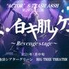 「真・白キ肌ノケモノ」延期公演情報公開✨の画像