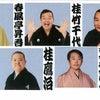 【芸協カデンツァちゃんねる】の画像