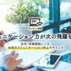 20社限定!!オンライン研修をお得な価格で受講できます!の画像