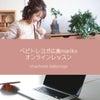 ベビトレヨガ広島marikoオンラインレッスン開催決定〜stayhome babyyoga〜の画像