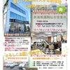 Good Job通信 vol.96 仙台営業所が移転しました‼の画像