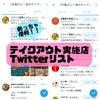 【カレー店応援企画】テイクアウト実施店のTwitterリストの画像