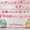 【うさぎしんぼる展in広島】会期は17日まで!の画像