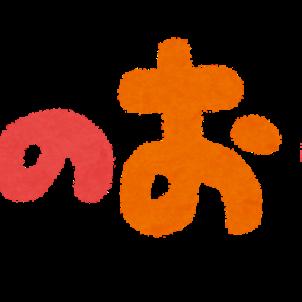 大阪府による休業要請についての画像