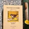 「ある小さなスズメの記録」~ブックカバーチャレンジDay1~の画像