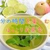 【お知らせ】お茶会、開きます☆彡の画像