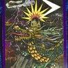 龍神シリーズ Vol 46 雷龍の画像