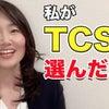 動画あり:私がTCSを選んだ理由の画像