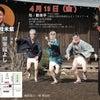 一揆zoom緊急会議〜YouTube live配信〜の画像