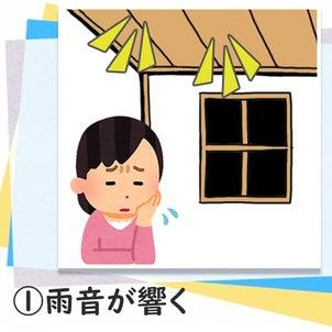 【梅雨到来】雨漏りが気になる場所は出てきていませんか?の画像