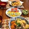 休校中に子どもがお料理&お手伝いしたくなる~お料理漫画の決定版~!!の画像