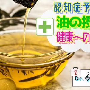 健康に良い油とは何だろう?の画像