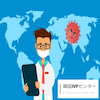 コロナウィルスと健康の画像