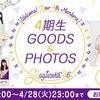 乃木坂46 新制『 4期生 』のグッズが予約販売スタートの画像