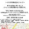 【渋谷販売会】4月 渋谷販売会についての画像
