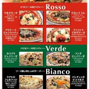 八王子 テイクアウト店紹介「Trattoria Pizzeria PIEMONTE」の画像