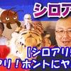 【シロアリの知識①】シロアリって!ホントにヤバいの??日本ボレイト浅葉さんにインタビューの画像