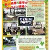 Good Job通信 vol.97 新人研修でオンライン研修開始!の画像