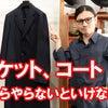 DF TOKYO YouTube Channel 【女性必見】ジャケットを買ったらすること!の画像