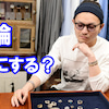 DF TOKYO YouTube Channel 指輪どこにする?結婚指輪との相性は?の画像