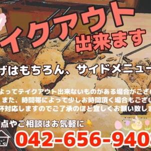 八王子 テイクアウト店紹介「串八本舗(くしはちほんぽ)」の画像