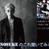 DJ Nosukeのこれ聞いてみる?(ラジオ新番組のお知らせ)の画像