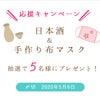 抽選で5名様【日本酒&手作り布マスク】プレゼントの画像