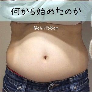 初めて痩せたダイエット!何から始めたのか?の画像