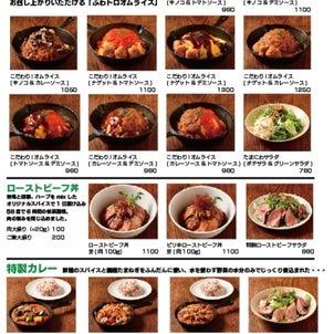 八王子 テイクアウト店紹介「八王子古民家ダイニングカフェ となりわ」の画像