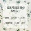 4/28更新⭐︎営業時間変更についての画像