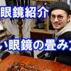 YouTube Channel!私物の眼鏡紹介&正しい眼鏡の畳み方!の画像