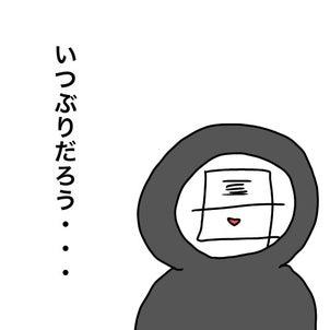 半年ぶりのwith……の画像